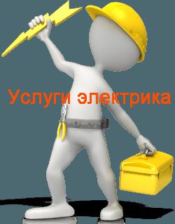 Сайт электриков Саранск. saransk.v-el.ru электрика официальный сайт Саранска